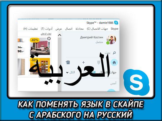 Как поменять язык в скайпе с арабского на русский