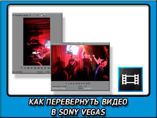 Как в сони вегас перевернуть видео на 90 градусов или отразить зеркально
