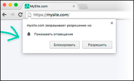 Что такое пуш уведомления на компьютере, как их отключить в браузере и как настроить для своего сайта