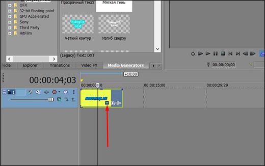 Как вставить текст в сони вегас про 13 поверх видео или картинки