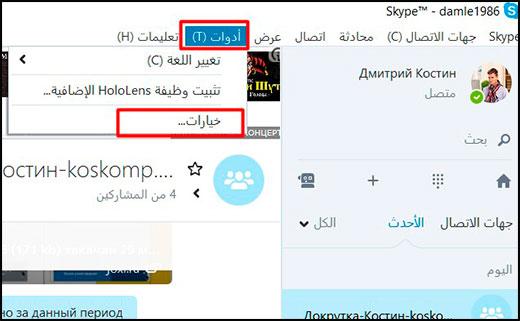 Как в скайпе сменить язык с арабского на русский если он случайно переключился