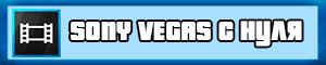 Изучение Sony Vegas Pro с нуля