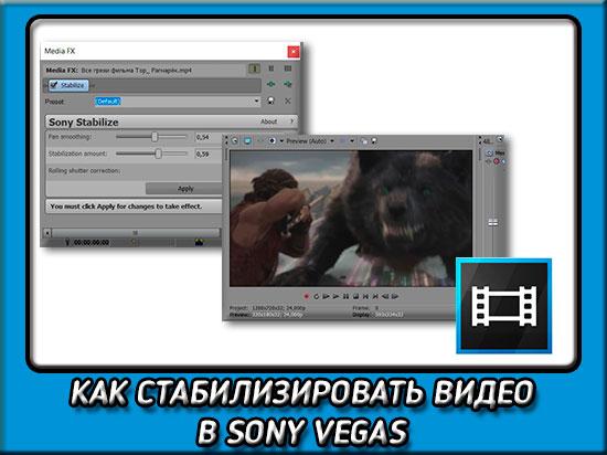 как стабилизировать видео в sony vegas