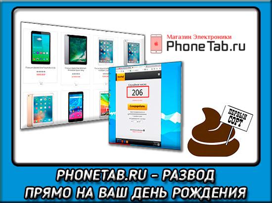 Phonetab.ru отзыв на развод