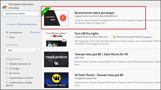 Как сделать темный фон в ютубе в браузере на компьютере и телефоне с android
