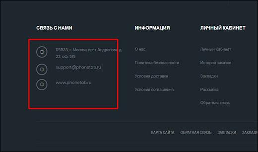 Phonetab.ru: отзывы и разоблачение. Как не попасть на развод с розыгрышем призов из интернет-магазина на день рождения