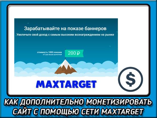 Maxtarget.ru - мой отзыв о контекстно медийной сети