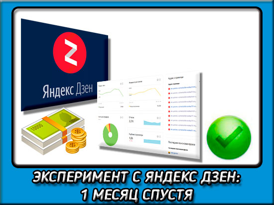 Эксперимент Яндекс Дзен 1 месяц