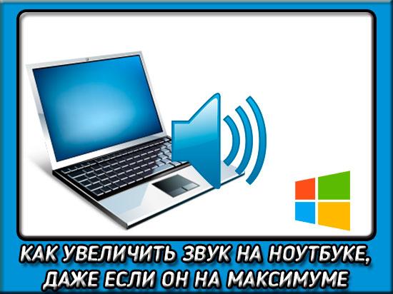 Как сделать громче звук на ноутбуке если уже на максимуме