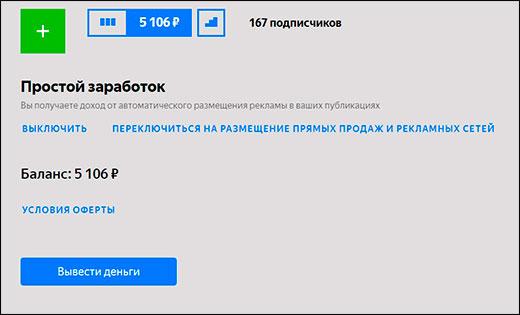 Эксперимент по заработку на Яндекс дзен. Мои результаты за первый месяц.
