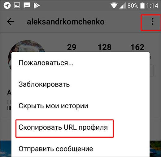 Как скопировать ссылку в инстаграме на свой профиль или фото с телефона и компьютера