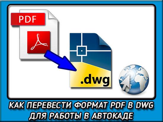 Как перевести из PDF в DWG