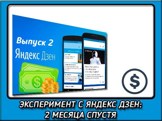 Эксперимент по заработку на Яндекс Дзен