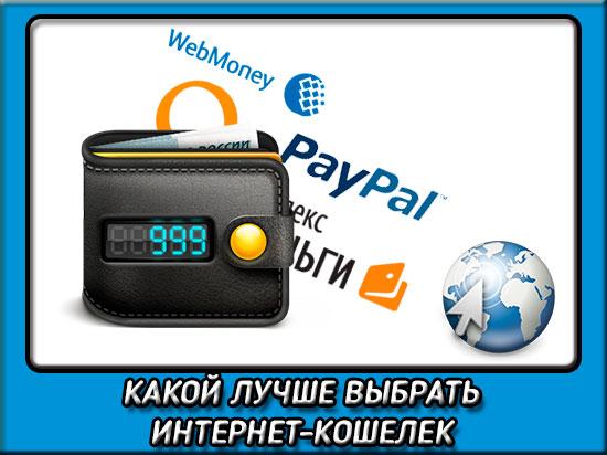 Какой интернет кошелек лучше выбрать для вывода денег