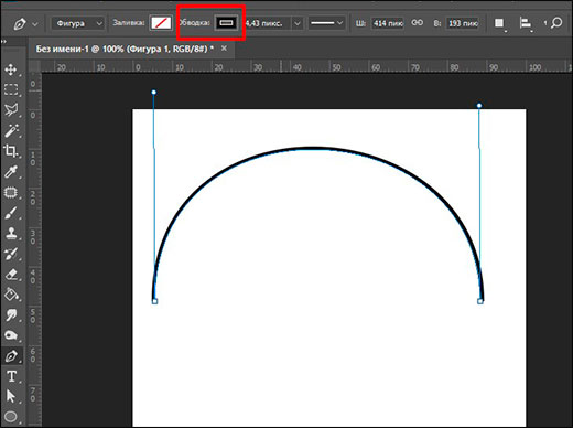 Как нарисовать дугу в фотошопе пером, с помощью круга и другими способами