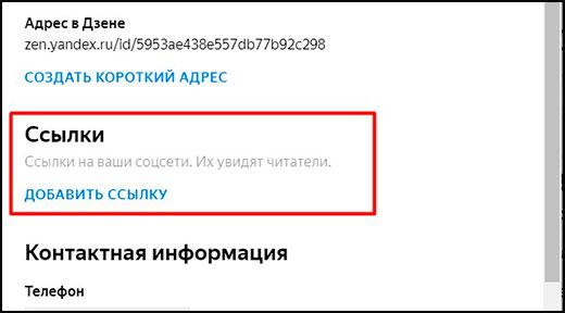 Мой эксперимент с Яндекс Дзен. Результаты за второй месяц
