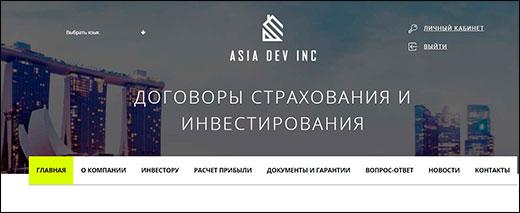 Asia Dev Inc - развод и лохотрон, или хороший инвестиционный проект? Мой отзыв о проекте asdevinc com
