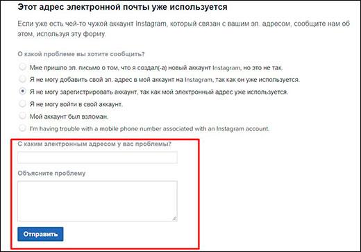 Как написать в техподдержку инстаграм даже если профиль заблокировали и ты не можешь войти в свой аккаунт