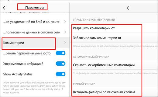 Как легко отключить комментарии в инстаграме для одного или нескольких человек, к отдельному посту, в прямом эфире и даже для подписчиков