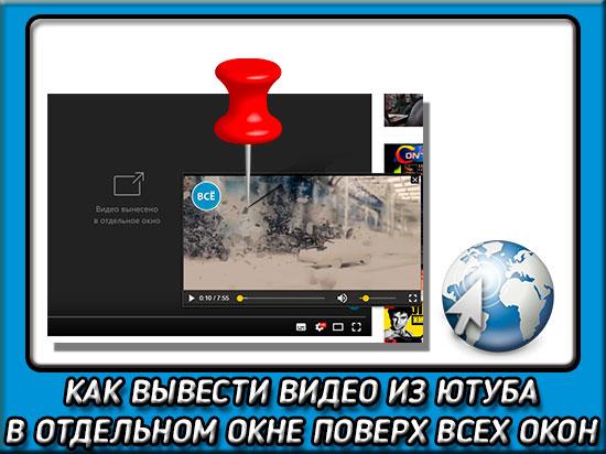 Как вывести видео из ютуба в отдельном окне браузера