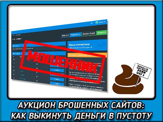 Аукцион брошенных сайтов отзыв