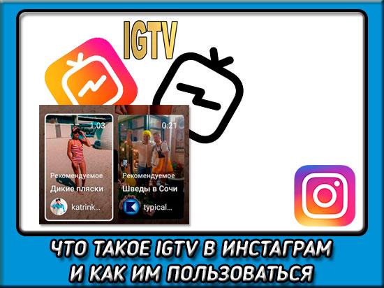 Как загрузить видео в igtv и что это такое
