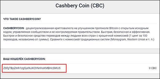 Как создать кэшберикоин кошелек, работать в нем и переводить деньги. Где смотреть курс кешберикоин и покупать CBC?