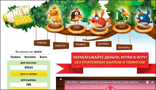New birds - игра с выводом денег без баллов и кэш поинтов. Развод и лохотрон или реальный заработок на птицах?