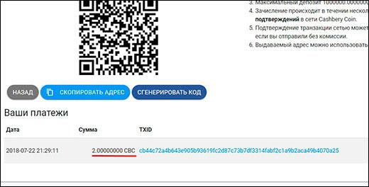 Биржа криптовалют BTC Alpha. Как продать кэшберикоин и вывести деньги