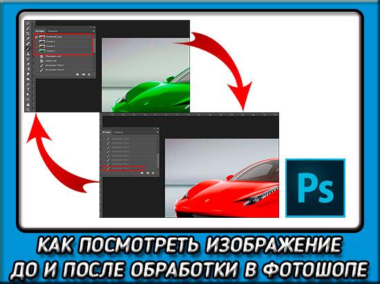 Как сделать до и после в фотошопе