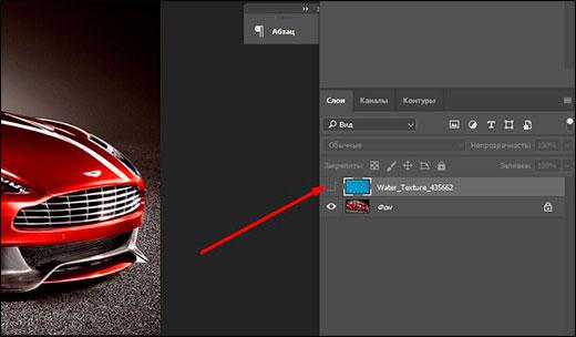 Как наложить текстуру в фотошопе на фото, текст или выделенную область объекта