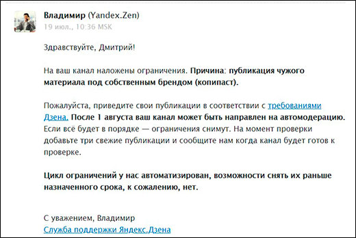 Отчет по заработку на Яндекс Дзен 4 месяца спустя. Результаты эксперимента и очередная блокировка