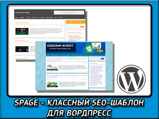 Тема Spage для wordpress