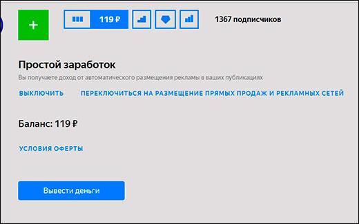 Эксперимент по заработку на Яндекс Дзен 5 месяцев спустя
