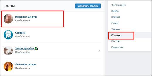 Как легко и быстро скрыть список групп в вк и убрать интересные страницы не отписываясь от них