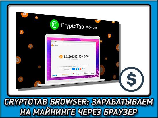 Мой отзыв на Cryptotab Browser