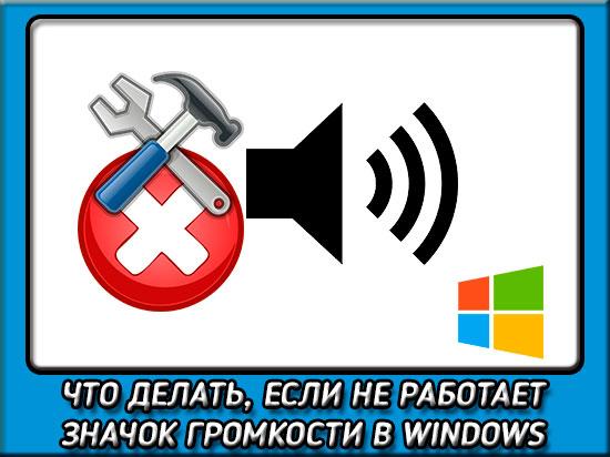 Не работает значок громкости в windows 10