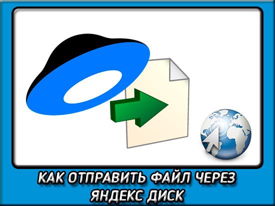 Как передать файл через яндекс диск другому пользователю