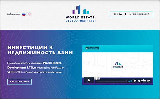 Мой отзыв о World Estate Development. Развод, лохотрон или достойный инвестиционный проект?