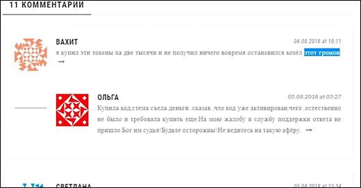 Токен плюс - отзыв о лохотроне и разводе на деньги от Виктора Громова