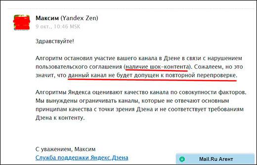Мой последний отчет по Яндекс Дзен. Яндекс нагнул меня окончательно и бесповоротно