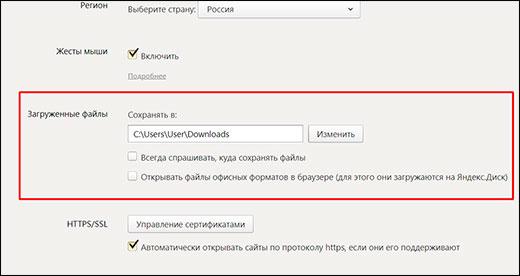 Как изменить папку загрузки в яндекс браузере на компьютере и телефоне с Android