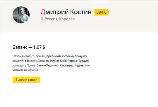Сколько можно заработать на Яндекс толоке за месяц и что это такое