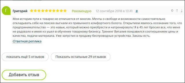 Товарная машина от Виталия Окунева: отзывы о курсе, обзор и бесплатный мастер класс