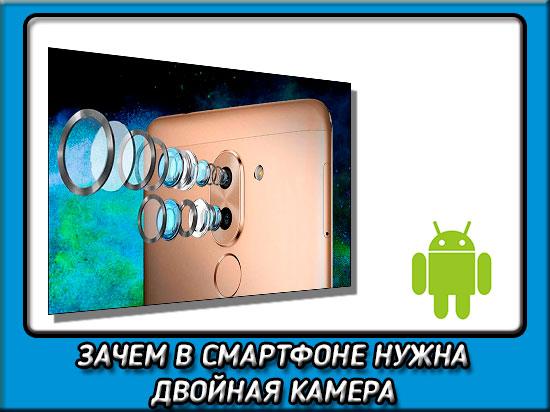 Зачем в смартфоне нужна двойная камера сзади