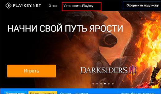 Как играть в мощные компьютерные игры на слабом пк через интернет с помощью Playkey