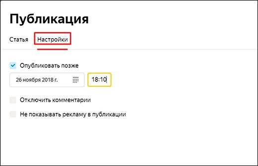 Эксперимент по заработку на Яндекс Дзен: Перезагрузка. Новый отчет с чистого листа