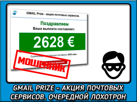 Лохотрон Gmail prize - акция почтовых сервисов