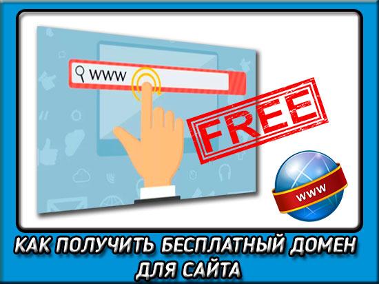 Бесплатные домены для сайта