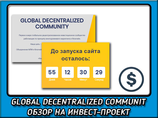 Платформа Global decentralized community (GDC)